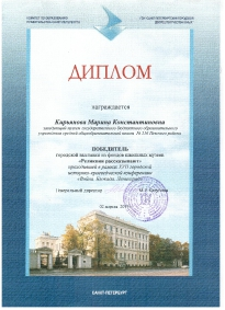 Достижения_6