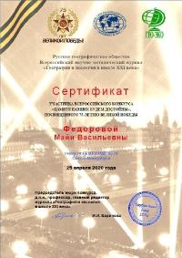 Достижения_19