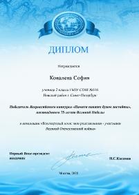 Достижения_20